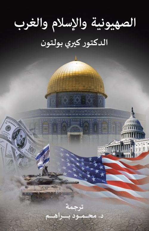 Zionism, Islam and the West - Arabic Edition